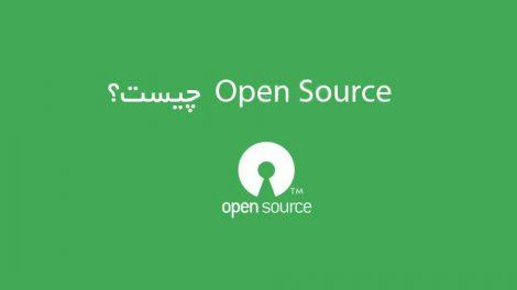 Open Source چیست؟